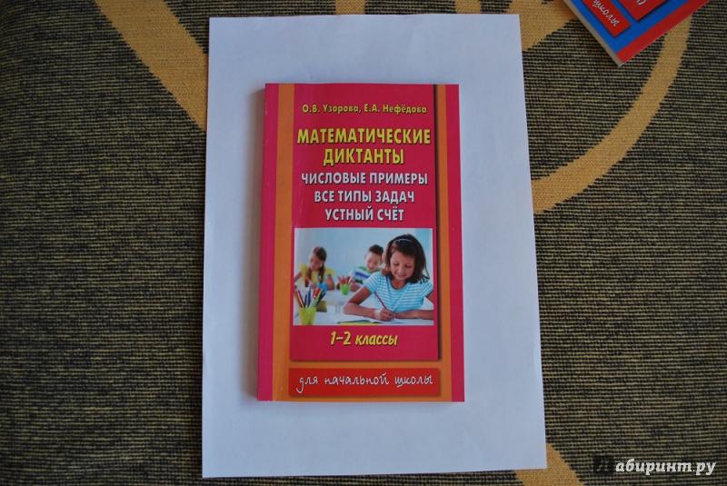 Иллюстрация 1 из 11 для Математические диктанты. 1-2 классы. Числовые примеры - Узорова, Нефедова | Лабиринт - книги. Источник: Журавлёва  Анна