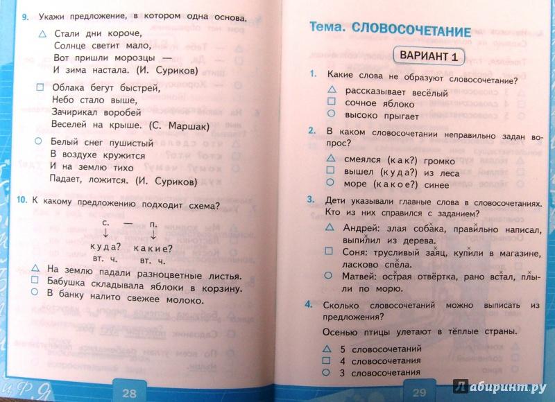 По языку 3 канакина гдз класс русскому тесты