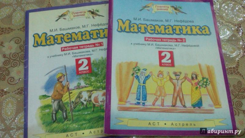Класс математика м.и башмаков решебник 2