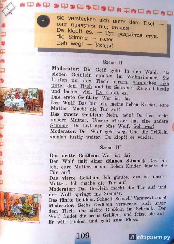 3 учебник немецкий 2 бим рыжова язык класс гдз часть