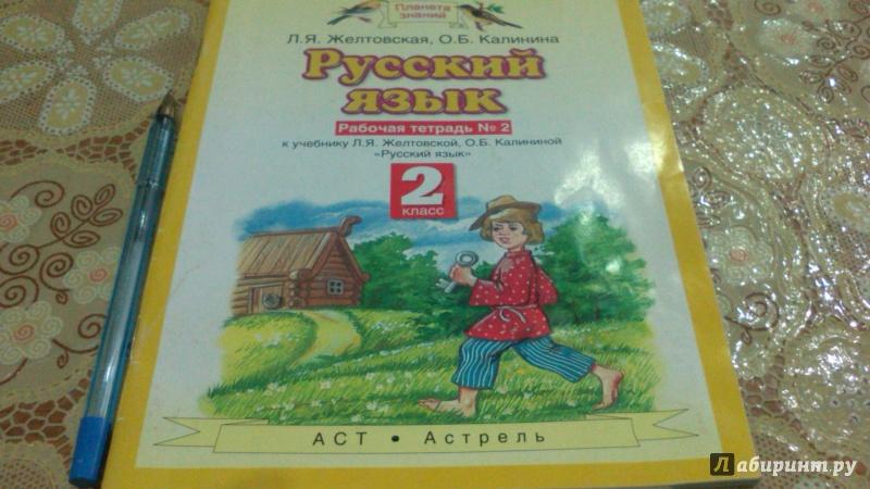 Готовые л.я.желтовская ответы класс русский 4 язык решебник