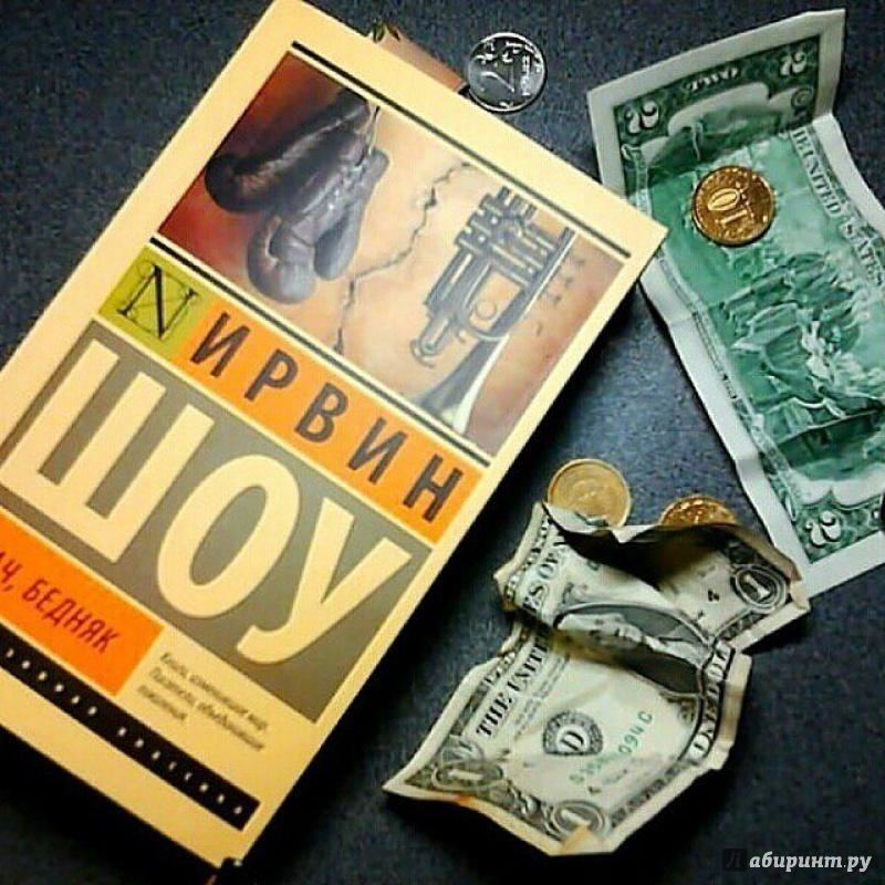 Иллюстрация 1 из 38 для Богач, бедняк - Ирвин Шоу | Лабиринт - книги. Источник: Анна  Текотева(Гуселетова)