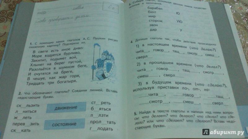 гдз по русскому языку 3 класс желтовская калинина 2 часть тетрадь