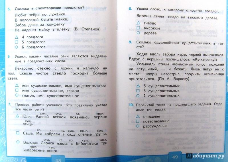 русскому 3 работы класс канакина решебник контрольные языку по