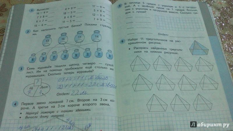 Математика 1 Класс Рабочая Тетрадь 2 Часть Ответы Башмаков Решебник