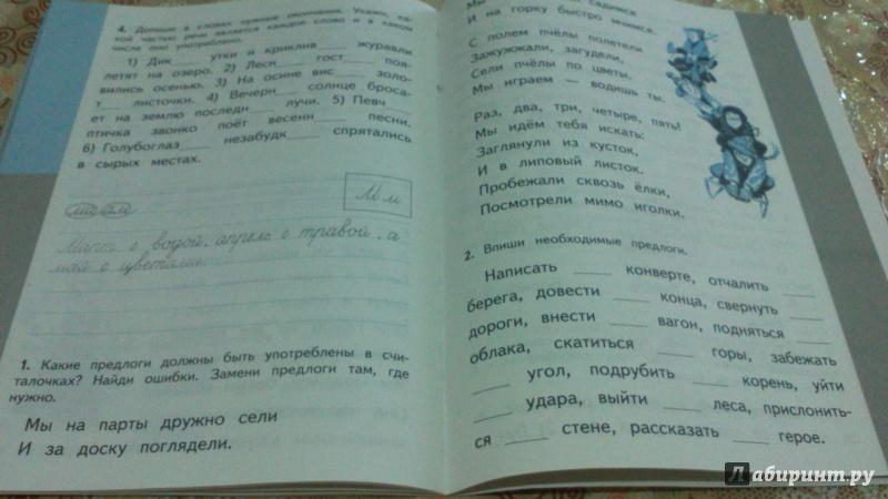Класс решебник 4 желтовская тетрадь язык русский рабочая