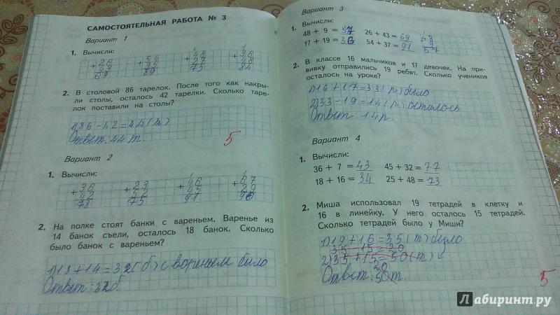Гдз по математике 4 класс м г нефедова