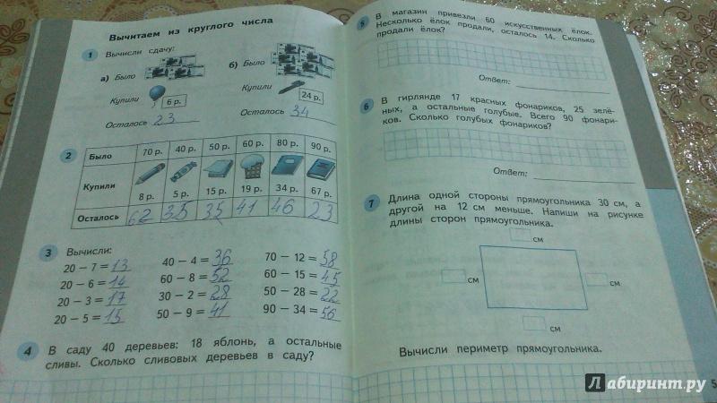 Тетрадь 1 рабочая 2 класс башмаков математика решебник