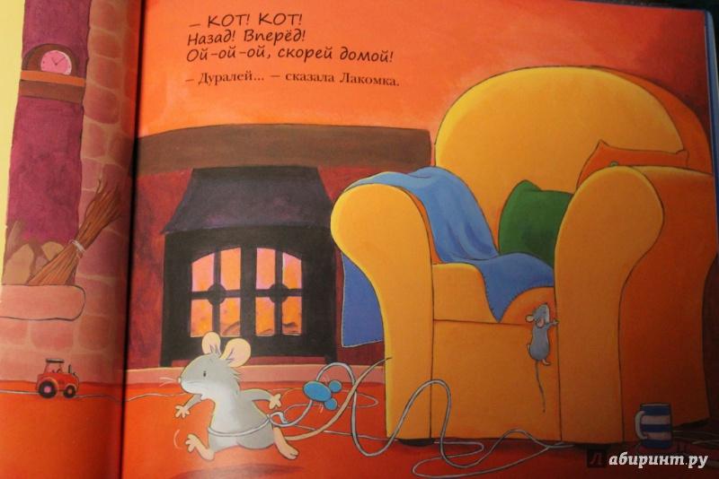 Иллюстрация 41 из 48 для Мышка-трусишка - Алан Макдональд   Лабиринт - книги. Источник: ВикАтория