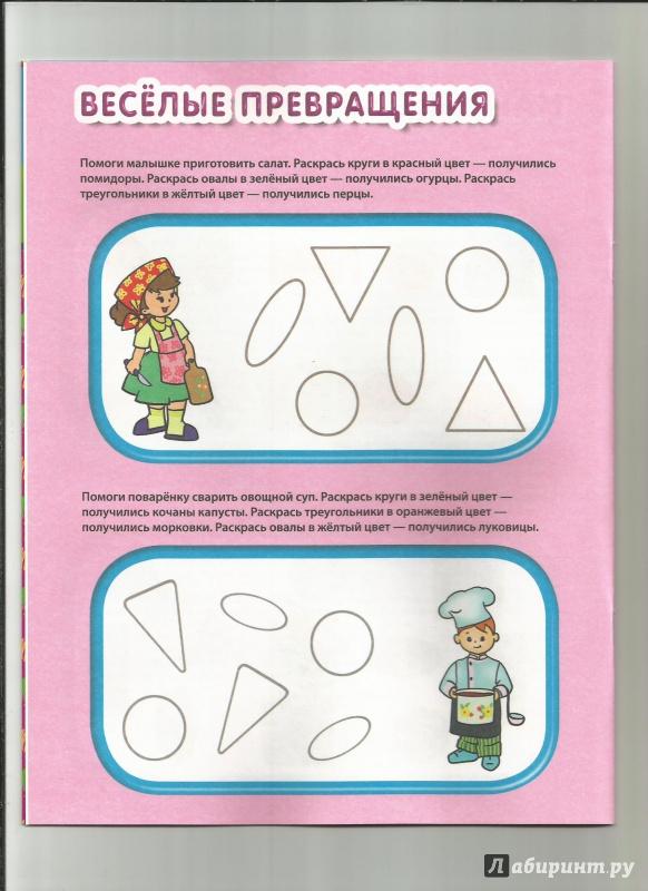 Иллюстрация 8 из 13 для Круг и квадрат. Многоразовая тетрадь - Елена Янушко   Лабиринт - книги. Источник: Мармелюшка