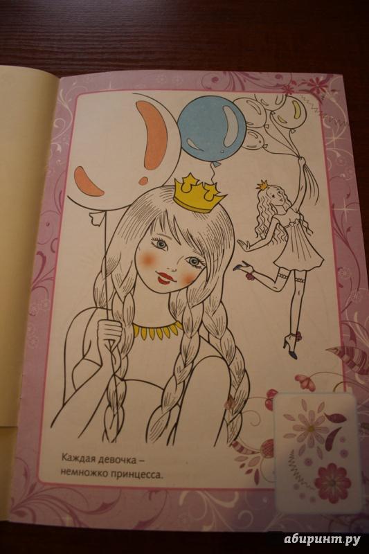 иллюстрация 3 из 9 для раскраска современные принцессы