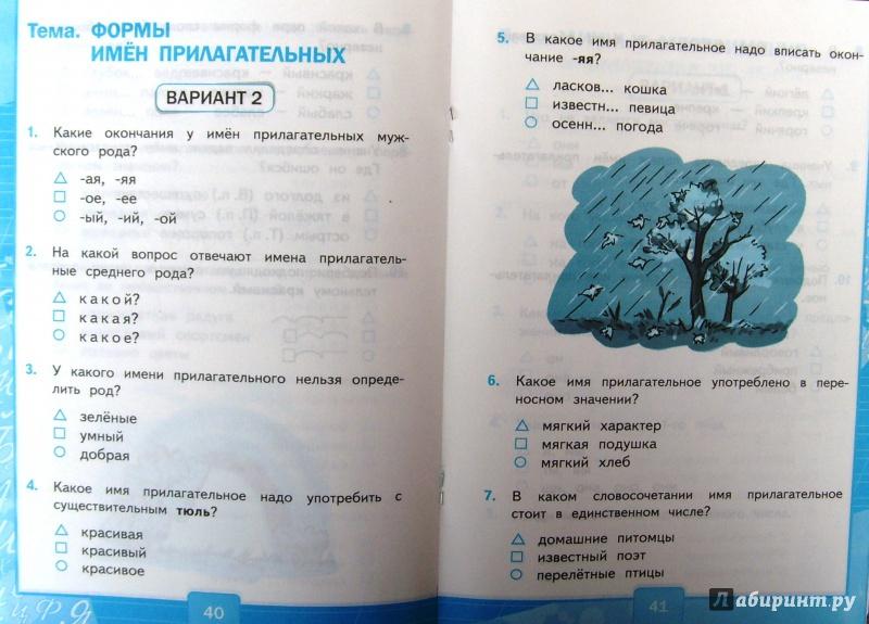 Тесты по русскому языку 3 класс канакина