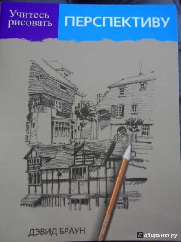 Иллюстрация 1 из 28 для Учитесь рисовать перспективу - Дэвид Браун | Лабиринт - книги. Источник: Стельмахова Полина Константиновна