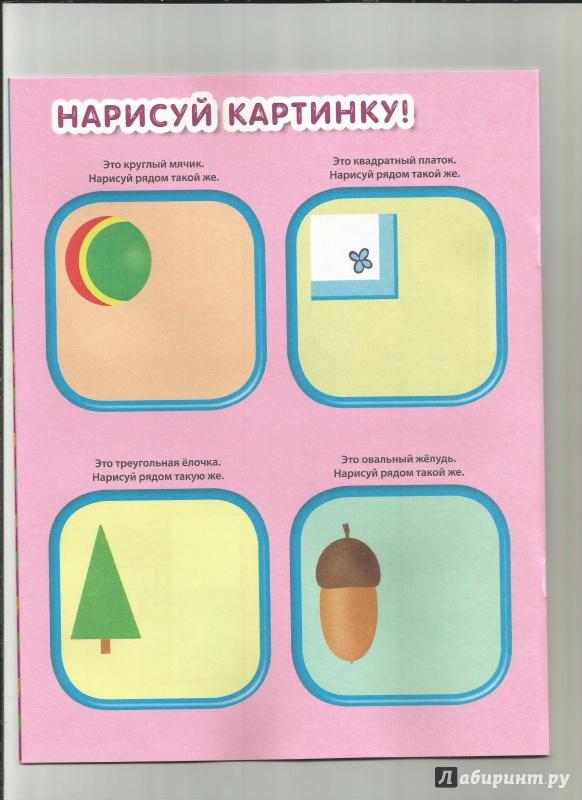 Иллюстрация 11 из 13 для Круг и квадрат. Многоразовая тетрадь - Елена Янушко | Лабиринт - книги. Источник: Мармелюшка