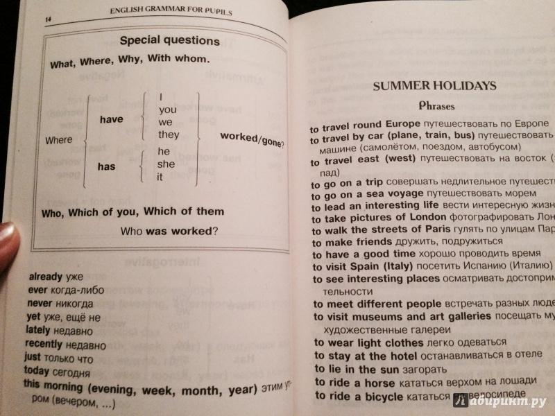 Гдз грамматика сборник упражнений гацкевич ответы