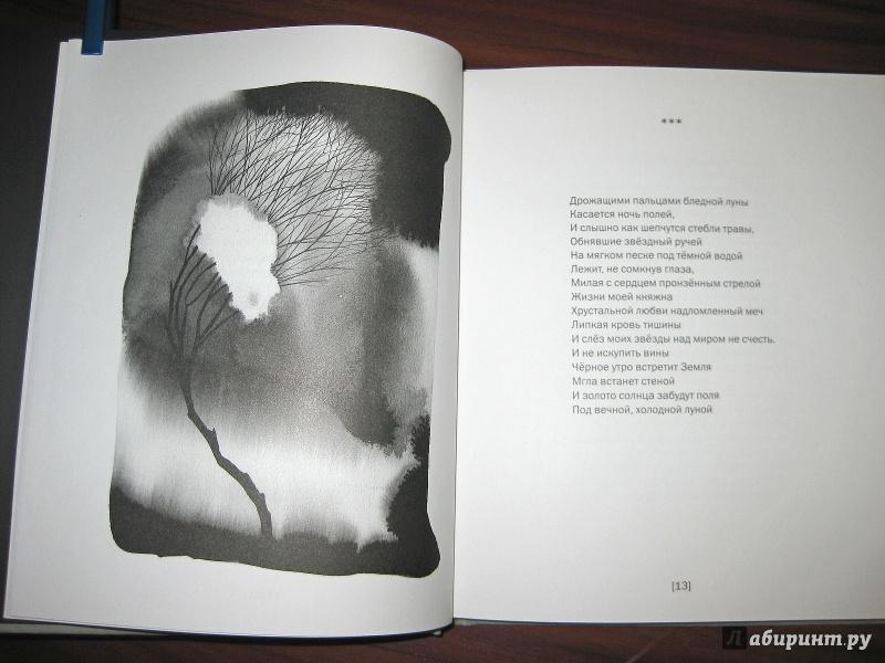 Книга quotСтихиquot  quotДельфинquot Лысиков Купить книгу читать