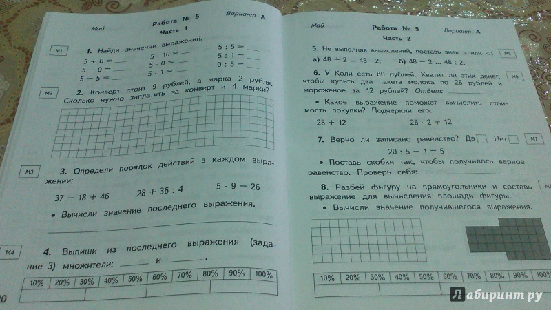 гдз по математике 3 класс нефедова контрольные и диагностические работы 3