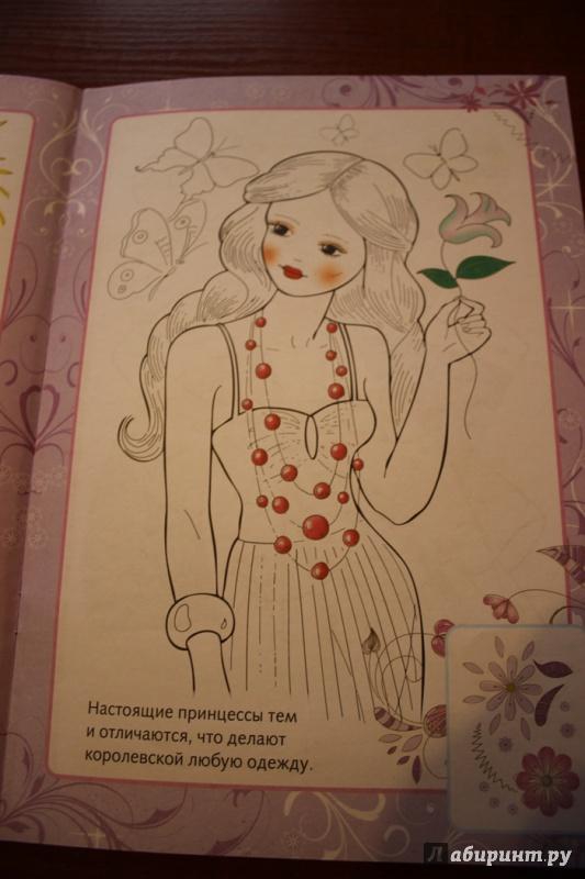 иллюстрация 7 из 9 для раскраска современные принцессы