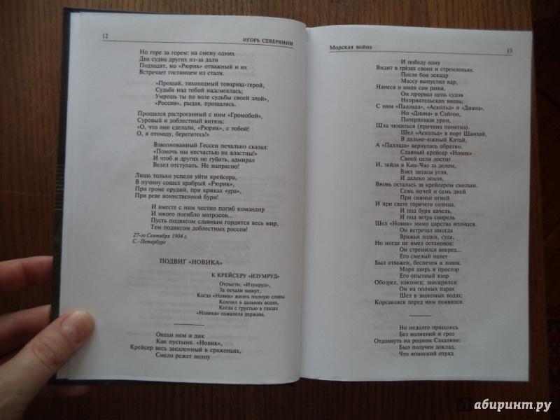 Иллюстрация 17 из 40 для Полное собрание сочинений в одном томе - Игорь Северянин | Лабиринт - книги. Источник: Kirill  Badulin