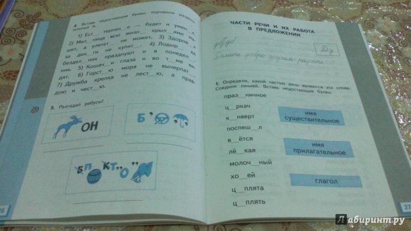 Книга русский язык 2 класс л.я.желтовская калинина 1 часть