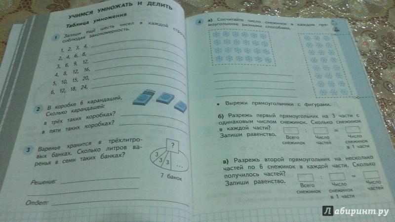 Р математика 1 т 4 гдз часть класс