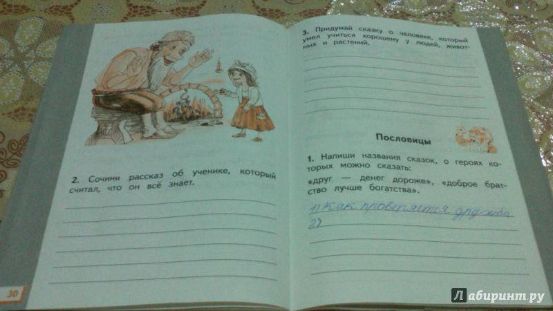 рабочая тетрадь по литературному чтению за 2 класс. гдз. э.э.кац