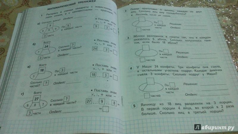 Решебник математика 2 класс башмаков нефедова ответы 1 часть