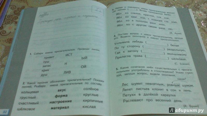 скачать решебник желткова русский язык 2 класс торрент