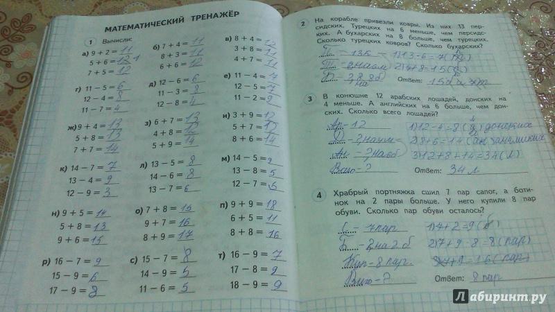 рабочая тетрадь ответы часть 1 класс математика 1 башмаков нефёдова гдз