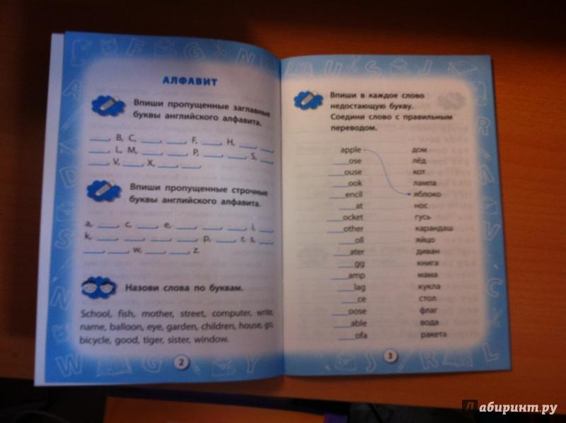 Иллюстрация 1 из 22 для Английский язык. 1 класс. Начинаем знакомство с грамматикой - Юлия Чимирис | Лабиринт - книги. Источник: milena583