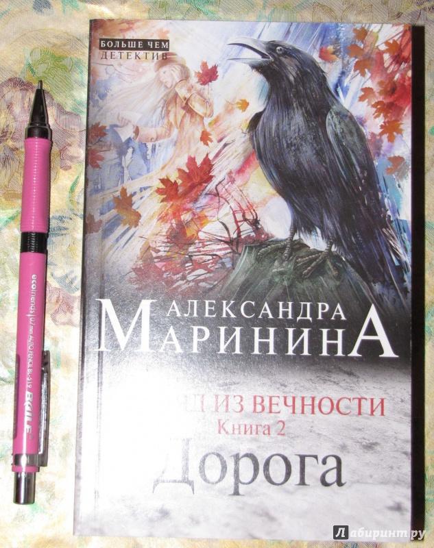 Иллюстрация 1 из 6 для Взгляд из вечности. Книга 2: Дорога - Александра Маринина   Лабиринт - книги. Источник: V  Marisha