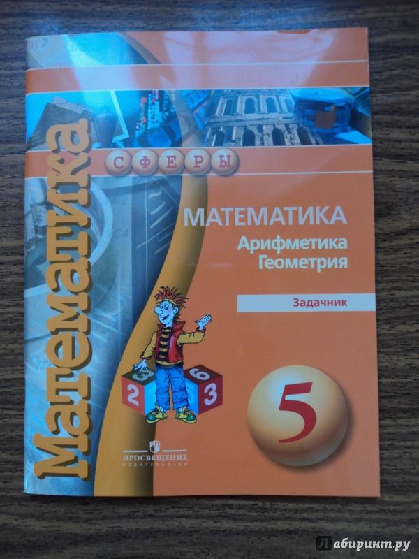 Гдз по математике 5 класс задачник просвещение
