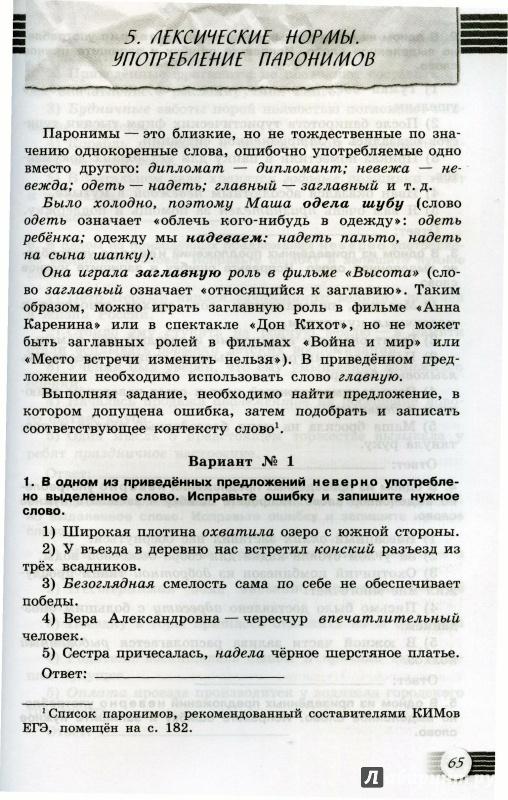 Тест5русский язык11класс