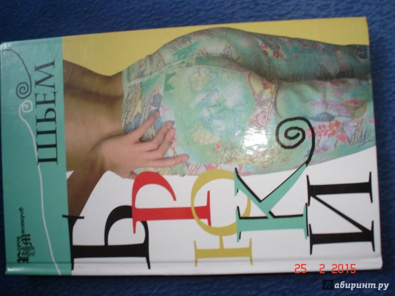 Иллюстрация 1 из 7 для Шьем брюки - Брюшко, Пономаренко | Лабиринт - книги. Источник: Дева НТ