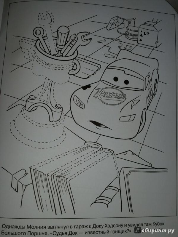 Иллюстрация 1 из 17 для Умная раскраска. Тачки (№14107) | Лабиринт - книги. Источник: Ступак  Ирина Максимовна