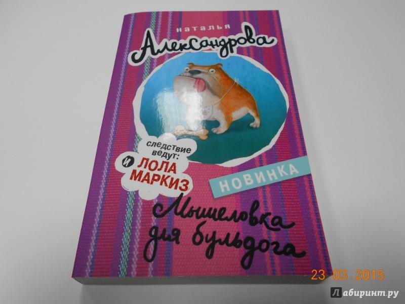 Иллюстрация 1 из 6 для Мышеловка для бульдога - Наталья Александрова | Лабиринт - книги. Источник: dbyyb