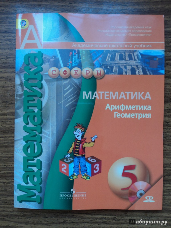 Математика 5 класс решебник к учебнику