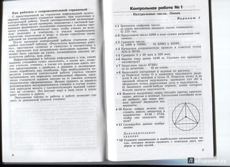 класс контрольная работа 5 по решебник кузнецова математике