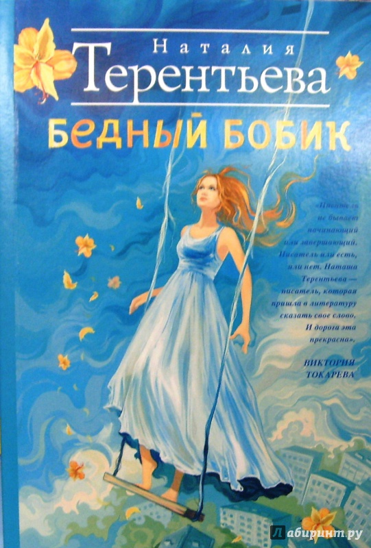 Иллюстрация 1 из 6 для Бедный Бобик - Наталия Терентьева | Лабиринт - книги. Источник: Соловьев  Владимир
