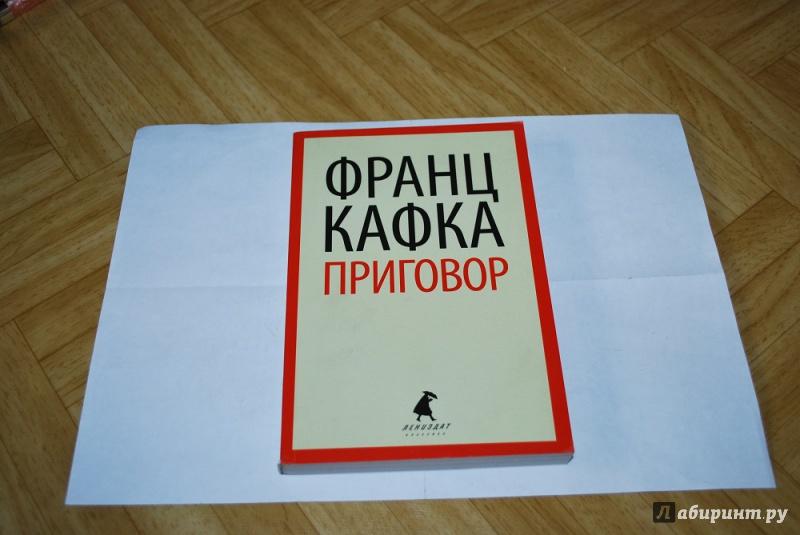 Иллюстрация 1 из 10 для Приговор - Франц Кафка | Лабиринт - книги. Источник: Журавлёва  Анна