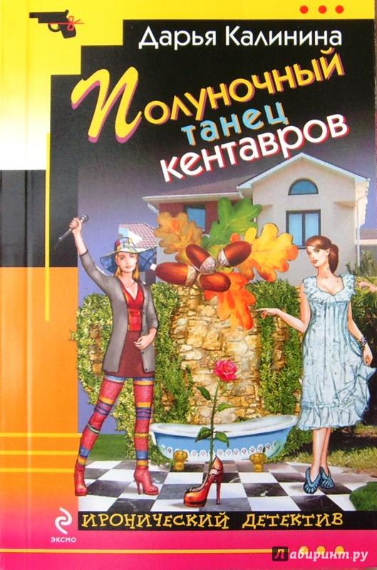 Иллюстрация 1 из 6 для Полуночный танец кентавров - Дарья Калинина | Лабиринт - книги. Источник: Соловьев  Владимир
