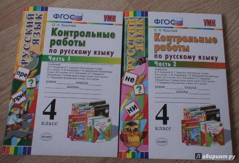 гдз по контрольным работам по русскому языку 3 класс крылова 1 часть