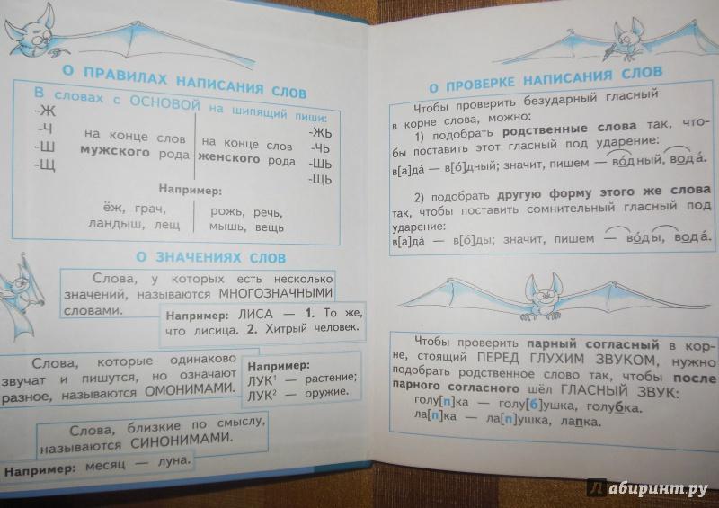 Учебник русского языка 2 класс чуракова 2 часть