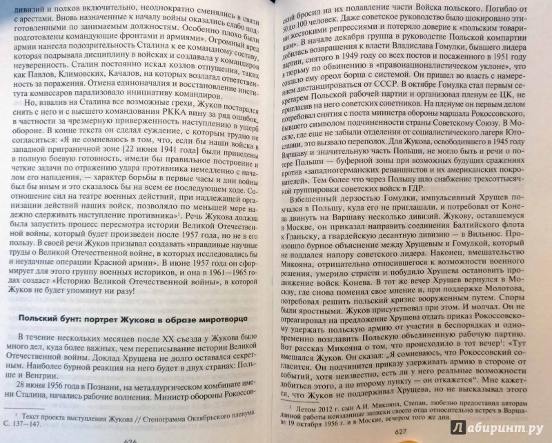 Иллюстрация 3 из 28 для Жуков. Портрет на фоне эпохи - Лопез, Отхмезури | Лабиринт - книги. Источник: Natali*