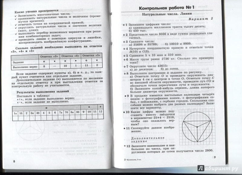 Иллюстрация из для Математика Контрольные работы класс  Иллюстрация 3 из 7 для Математика Контрольные работы 5 класс Кузнецова Минаева