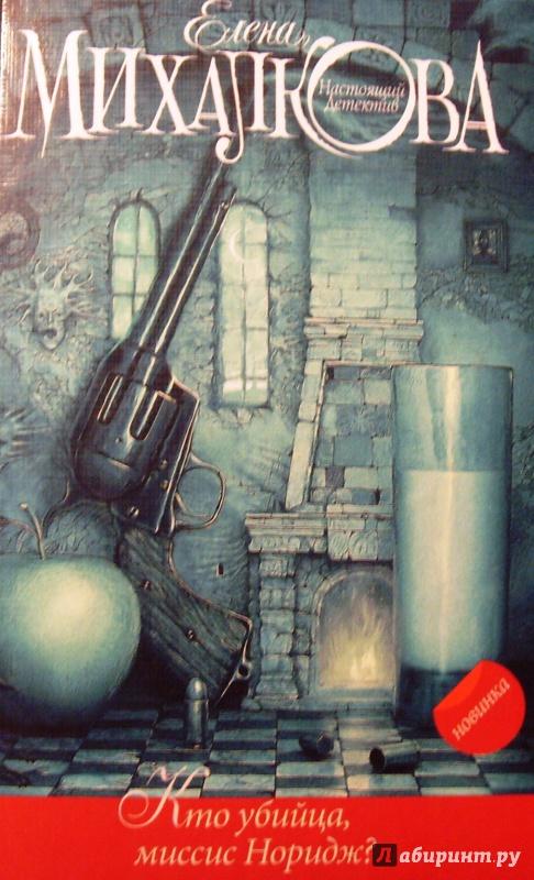 Иллюстрация 1 из 17 для Кто убийца, миссис Норидж? - Елена Михалкова | Лабиринт - книги. Источник: Соловьев  Владимир