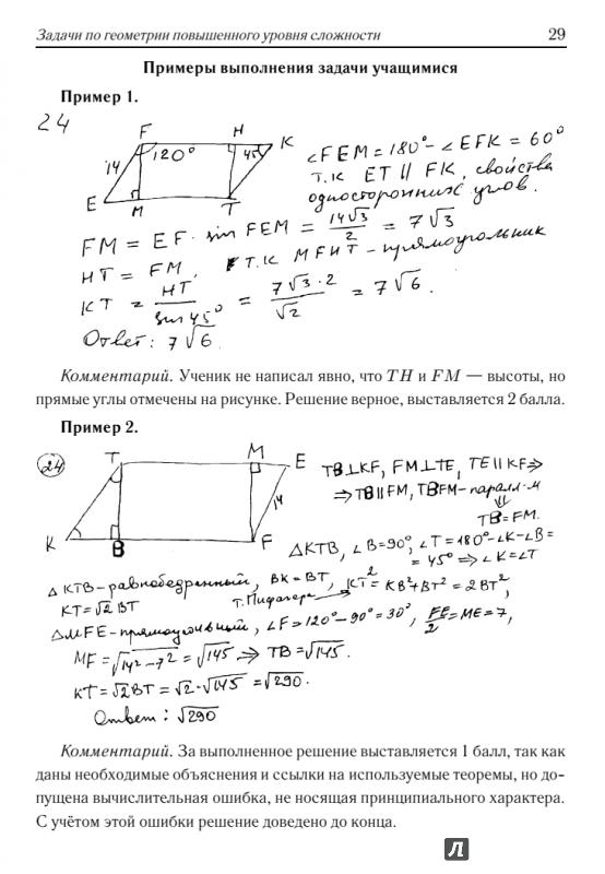 Геометрия огэ 9 класс