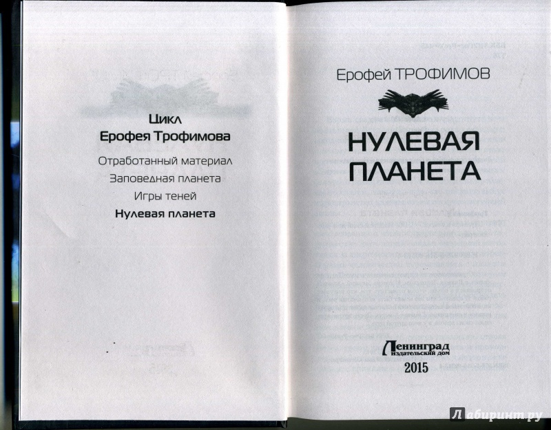 ТРОФИМОВ ЕРОФЕЙ НУЛЕВАЯ ПЛАНЕТА СКАЧАТЬ БЕСПЛАТНО