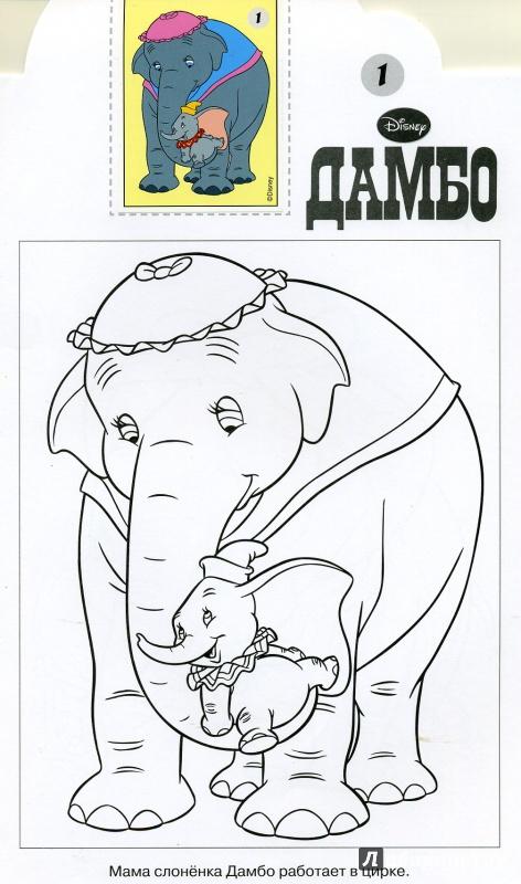 Иллюстрация 1 из 3 для Дамбо. Наклей и раскрась (№14070) | Лабиринт - книги. Источник: Суслова  Анна Сергеевна