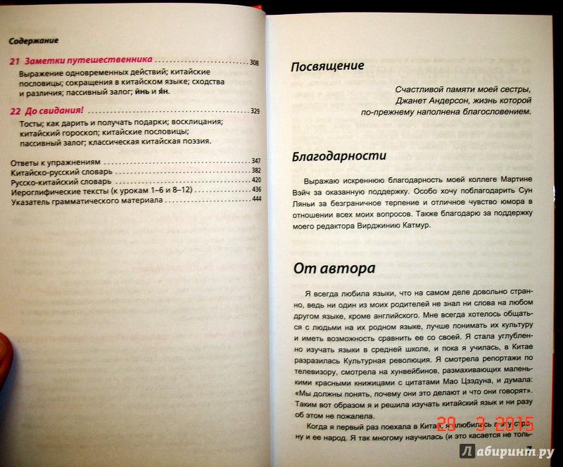 Иллюстрация 5 из 15 для Китайский язык. Полный курс. Учу самостоятельно (+CD) - Элизабет Скерфилд | Лабиринт - книги. Источник: Kassavetes